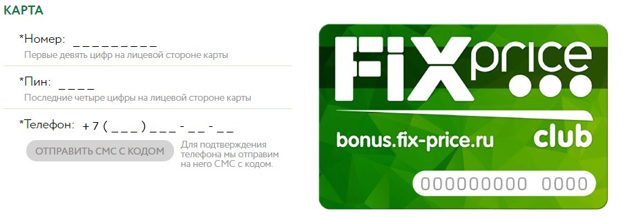 активация Fix Price Bonus